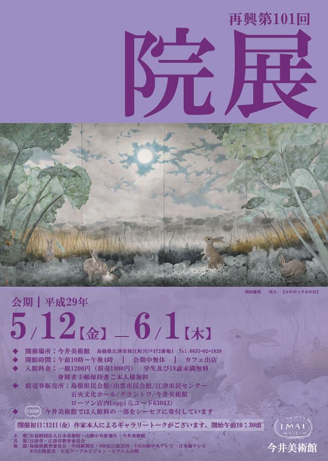 再興第101回院展 会期:H29.5.12~6.1